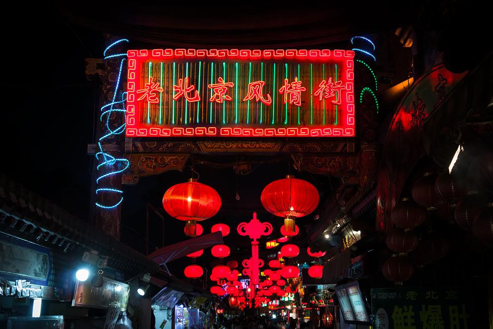 Nocny-Market-Donghuamen_006